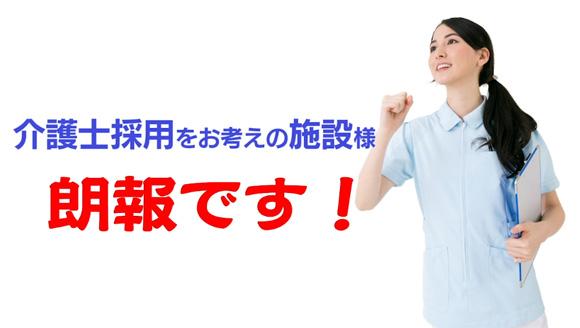 新日本国際人材育成協同組合 CM